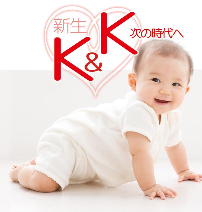 新生K&Kは次の時代へ!